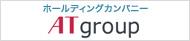 ホールディングカンパニー AT group