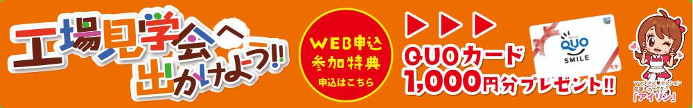QUOカード1,000円プレゼント