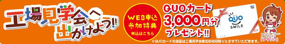 QUOカード3,000円プレゼント