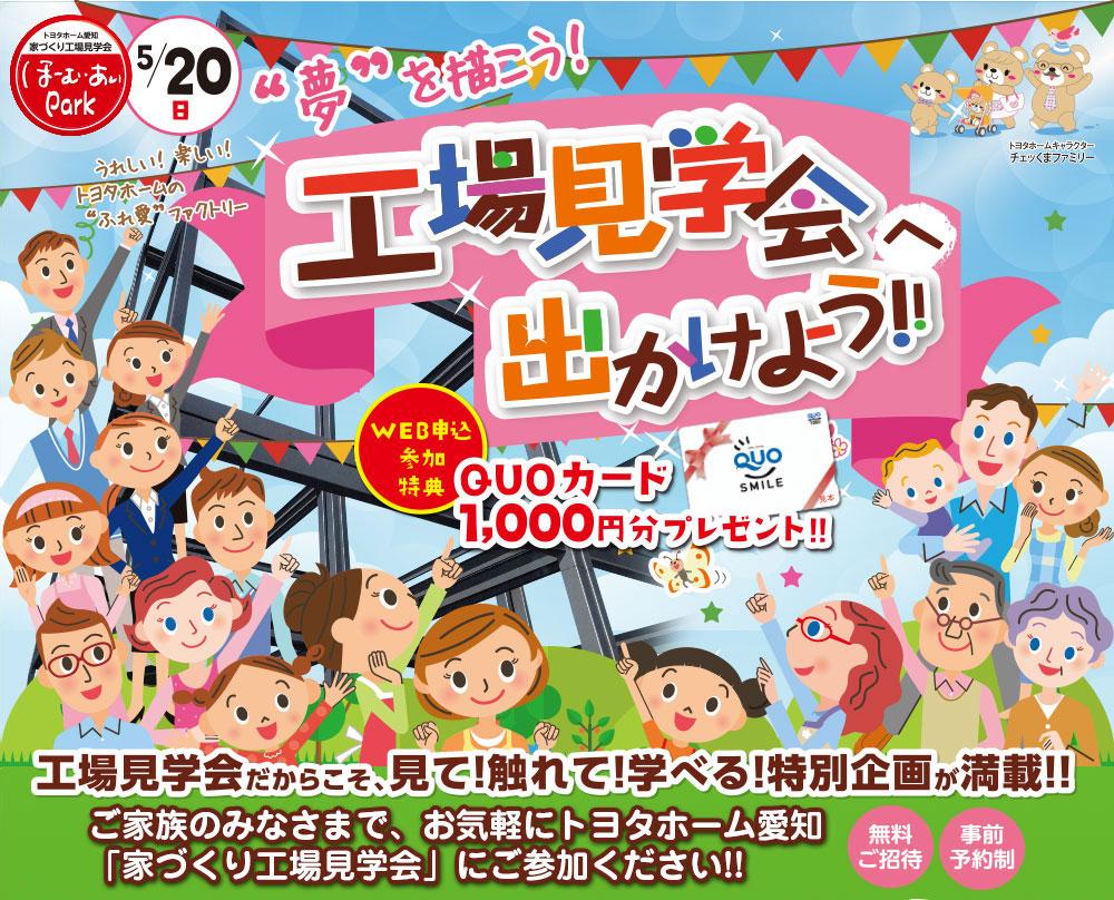 トヨタホーム愛知の工場見学会[ほーむ・あいPark]